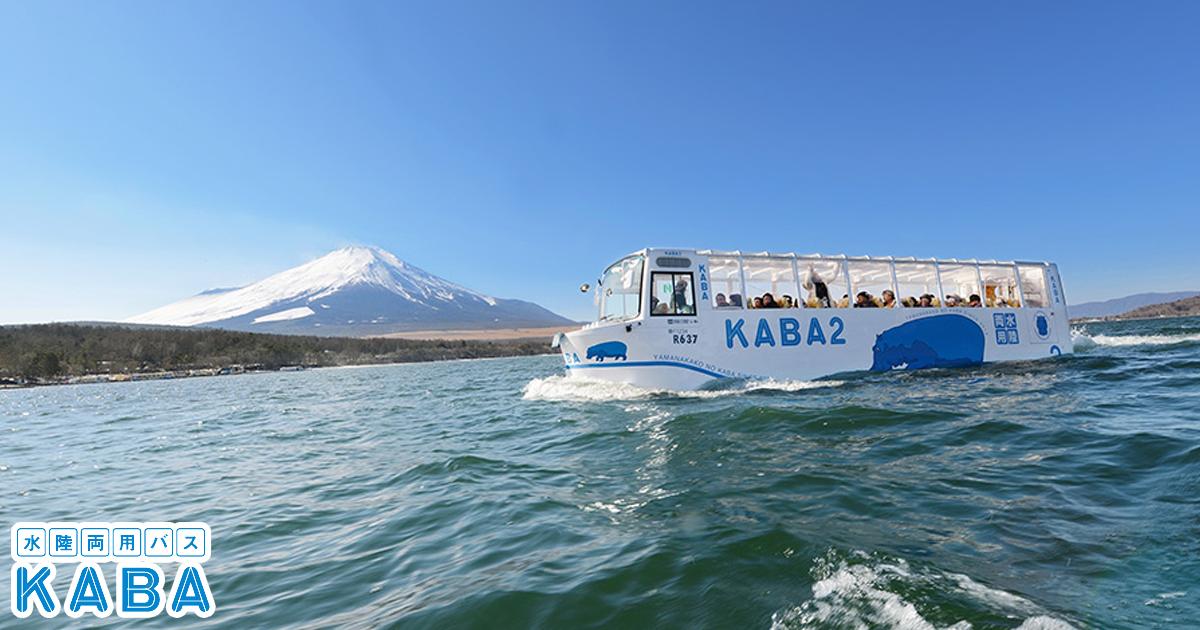 水陸両用バス 山中湖のカバ